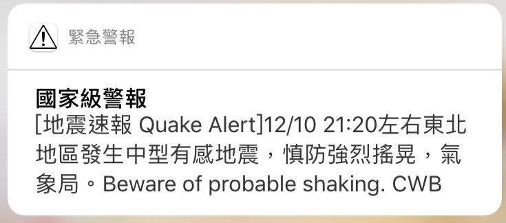 今晚9時19分台灣東部海域發生規模6.7「全台有感」大地震。記者吳姿賢/翻攝