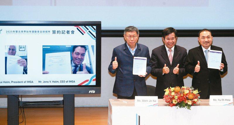 在教育部長潘文忠(中)的見證下,台北市長柯文哲(左)和新北市長侯友宜(右)出席2025年雙北世界壯年運動會主辦城市簽約。記者曾吉松/攝影