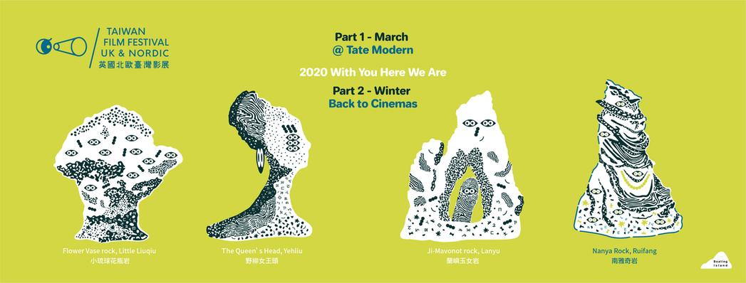 第二屆英國北歐臺灣影展以四個台灣具代表性的岩石外觀作為主視覺。 圖/取自英國北歐臺灣影展
