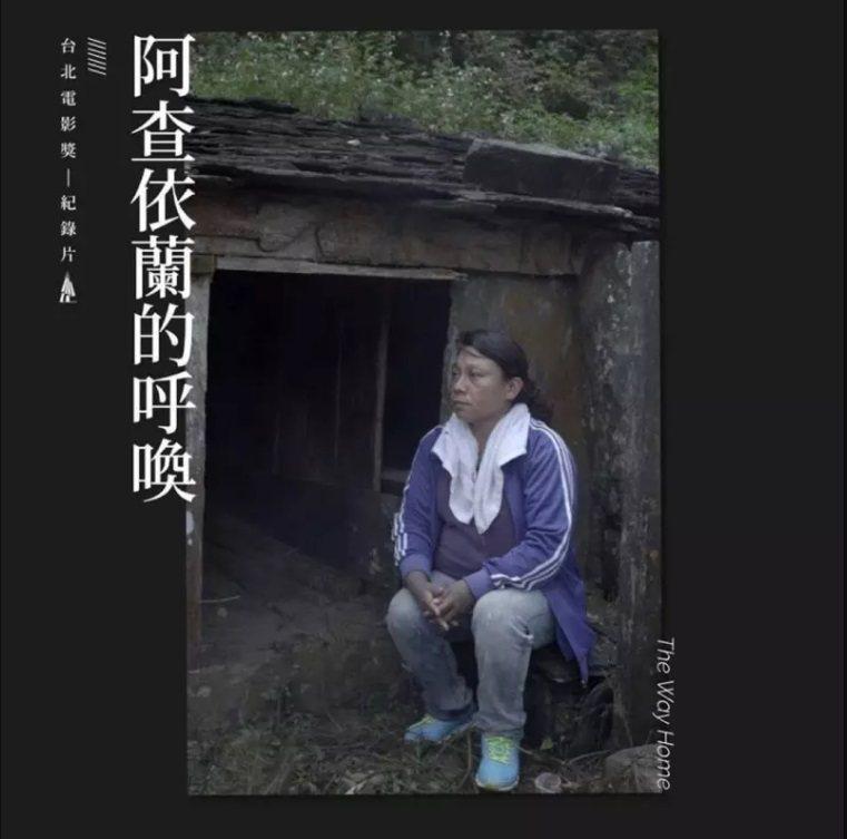 《阿查依蘭的呼喚》是台灣首部以「女頭目」為紀錄對象的電影紀錄片。圖/久藝傳播提供