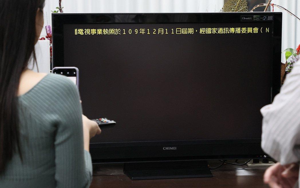 中天新聞台執照到期,凌晨零時起無法在有線電視上播出。52台中天新聞台變成黑畫面。...