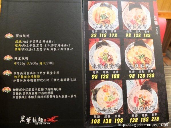 翻開MENU第一頁有拉麵價格說明、麵量說明和自家麵條、高湯等食材介紹