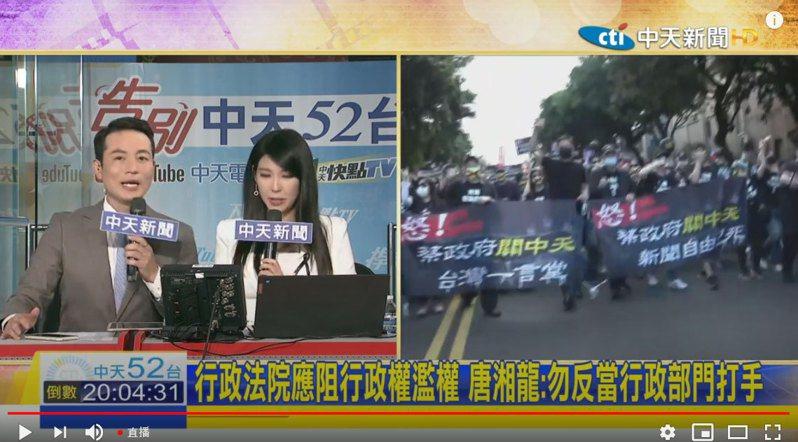 中天新聞台12日午夜0時起下架,向來都是重播時段的11日凌晨,仍LIVE直播。圖/擷自網路