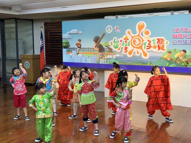 記者會現場邀請新北市深坑國小附設幼兒園孩子表演歌仔戲。記者趙宥寧/攝影