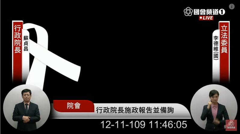反中天關台,李德維突襲蘇貞昌「播放奇異恩典、黑畫面」。圖/擷取自國會頻道