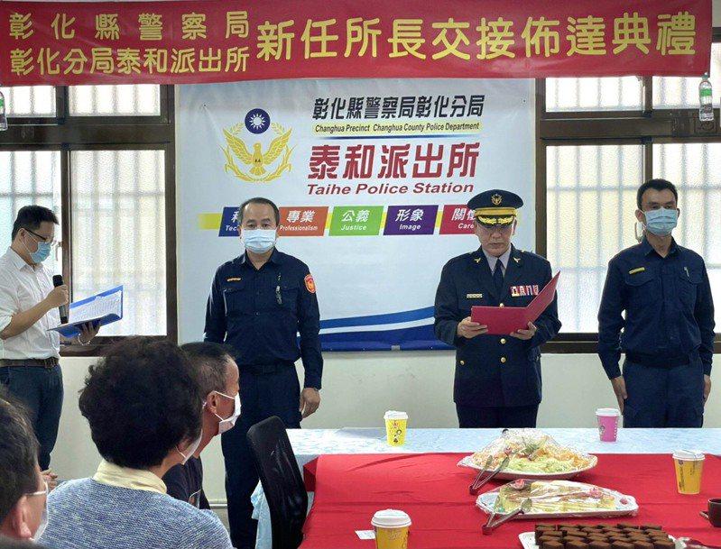 彰化警分局分局長婁自強(右2 )主持泰和派出所所長林春發(右1)布達儀式。照片/彰化分局提供