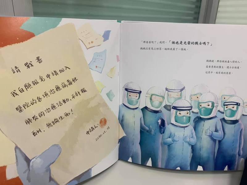 文化部急令童書「等爸爸回家」下架,理由是沒有申請許可。圖/翻攝自陳怡君臉書