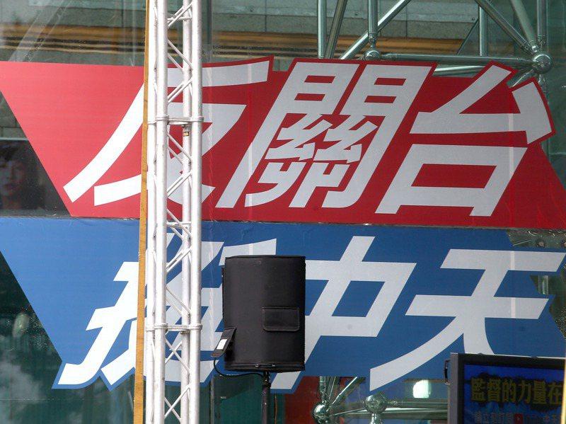 若抗告失敗,中天新聞台12月12日凌晨起就要從有線電視52台下架。圖/聯合報系資料照片