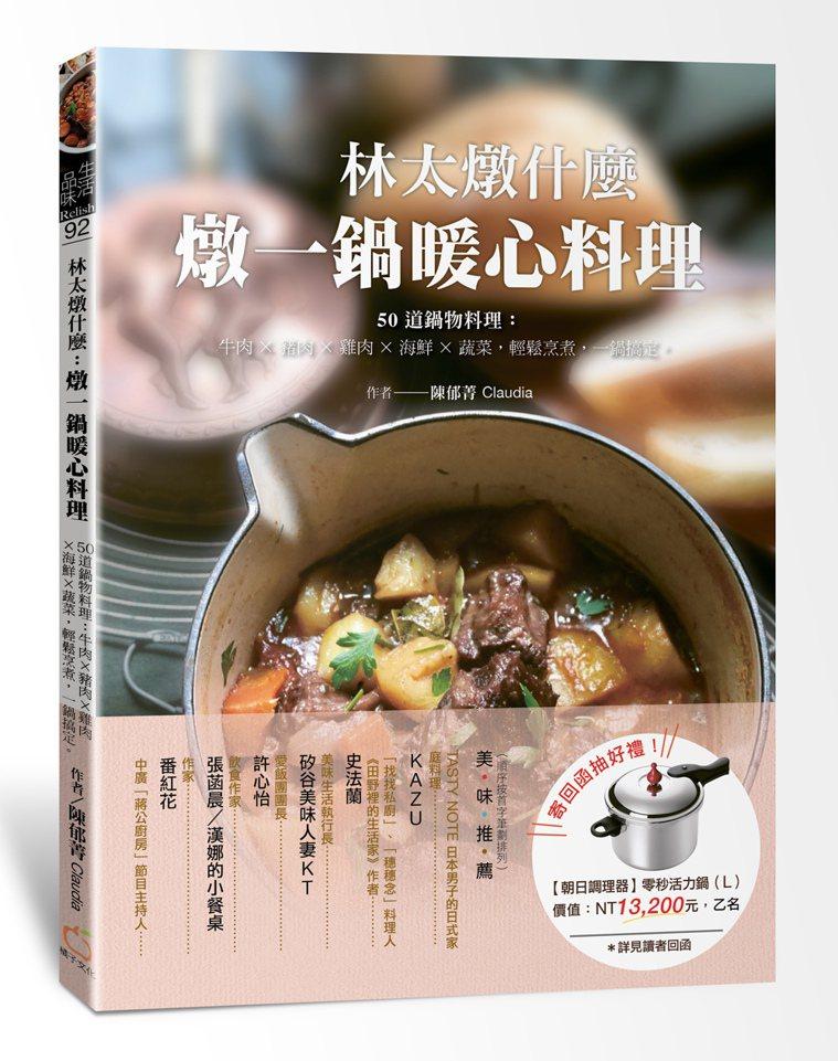 書名/《林太燉什麼:燉一鍋暖心料理》、作者/陳郁菁Claudia、圖/橘子文化 ...