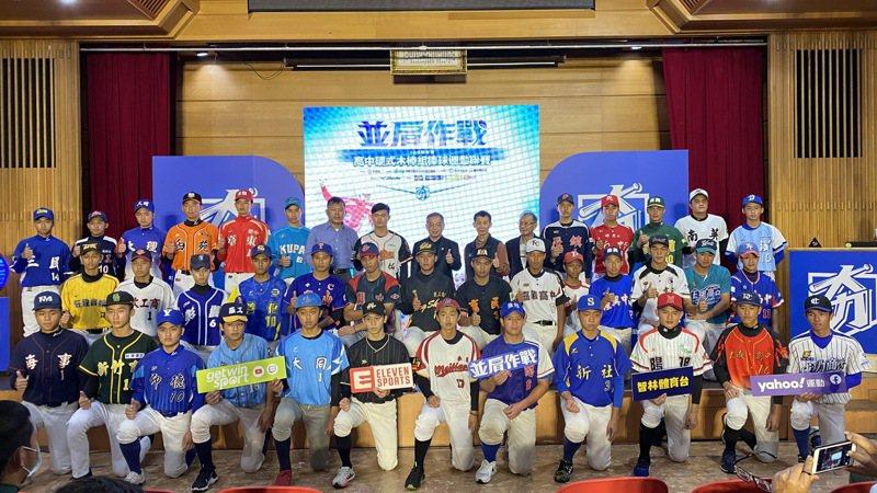 109學年度高中木棒聯賽將於明年1月3日開打。記者陳宛晶/攝影