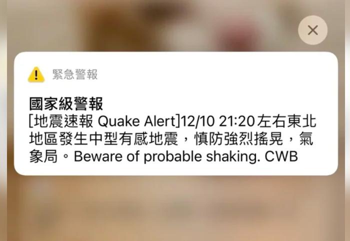 昨天晚間9時19分強震,部分地區民眾有收到國家級警報,桃園人都沒收到。記者張裕珍/翻攝