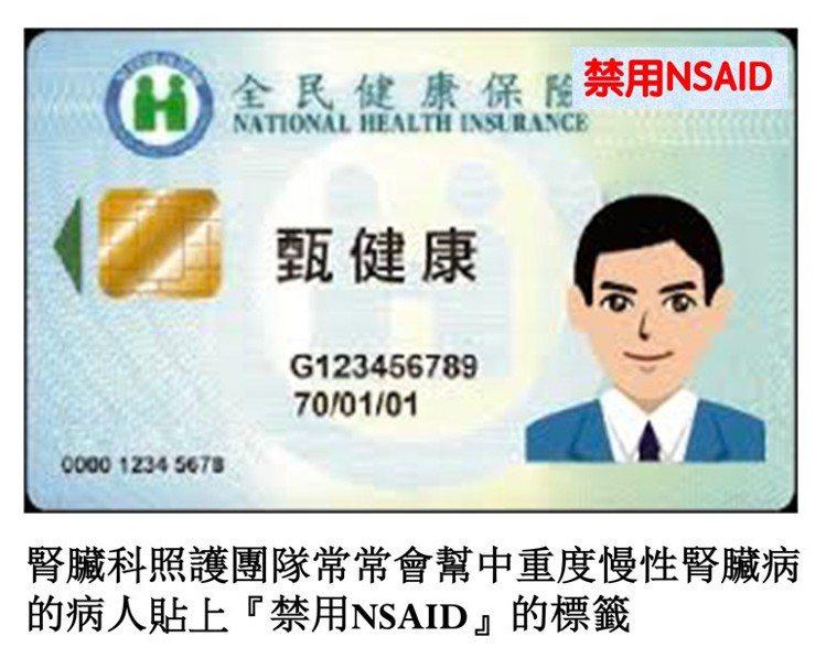 腎臟科照護團隊常在中重度慢性腎臟病人的健保卡貼「禁用NSAID」標籤。圖/吳明儒...