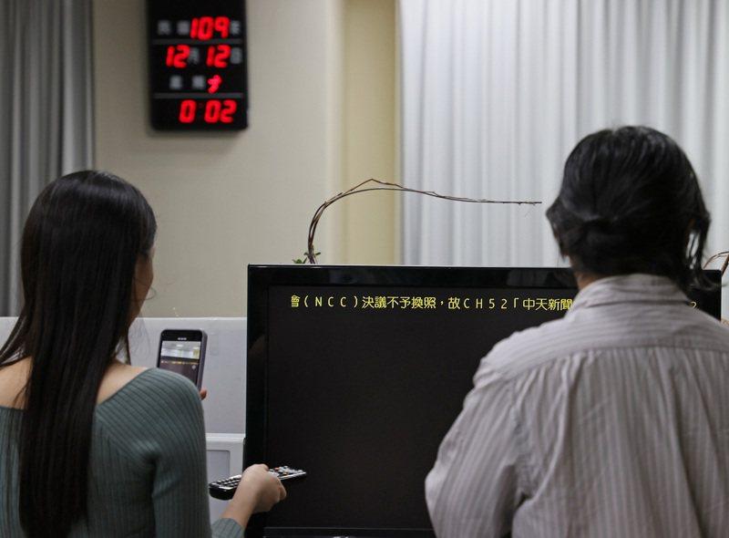 中天新聞台執照到期,凌晨零時起無法在有線電視上播出。52台中天新聞台變成黑畫面。記者陳柏亨/攝影