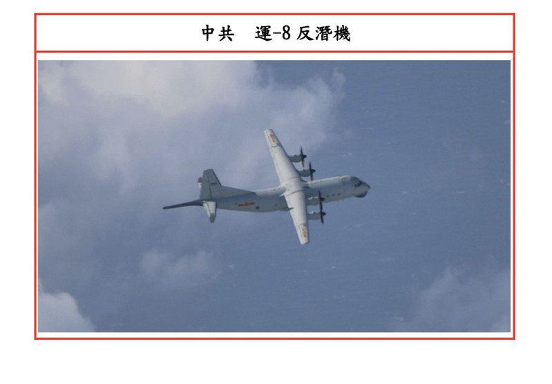 共軍運8反潛機。 圖/國防部提供