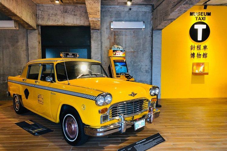 來到「計程車博物館」,除可參觀各種計程車模型外,還能與亮眼吸睛的計程車合照。圖/...