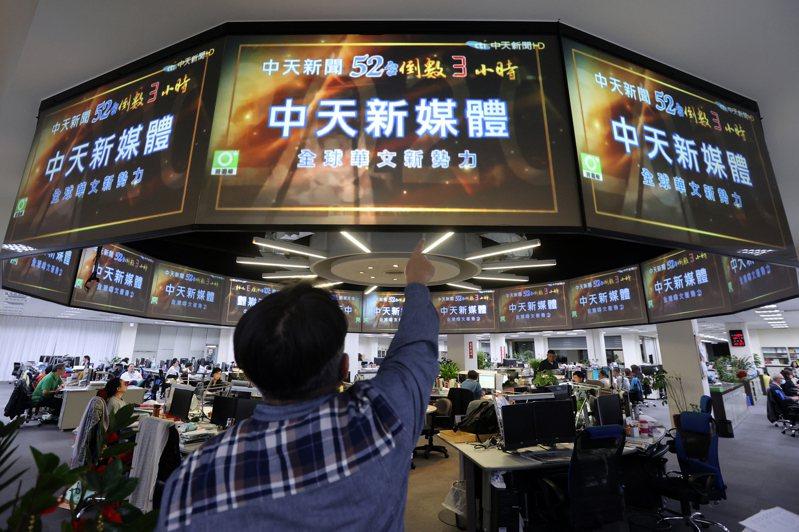 中天新聞台12月12日凌晨零點正式從有線電視下架並轉戰網路。圖/聯合報系資料照片