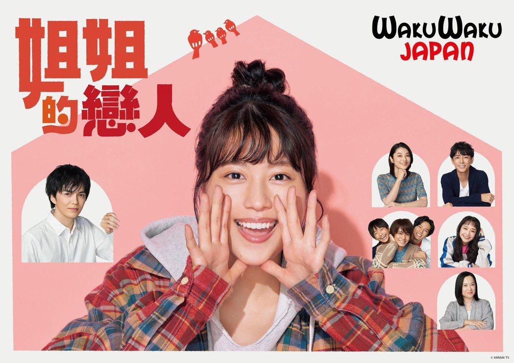 有村架純新作與台灣觀眾見面。圖/WAKUWAKU JAPAN 提供