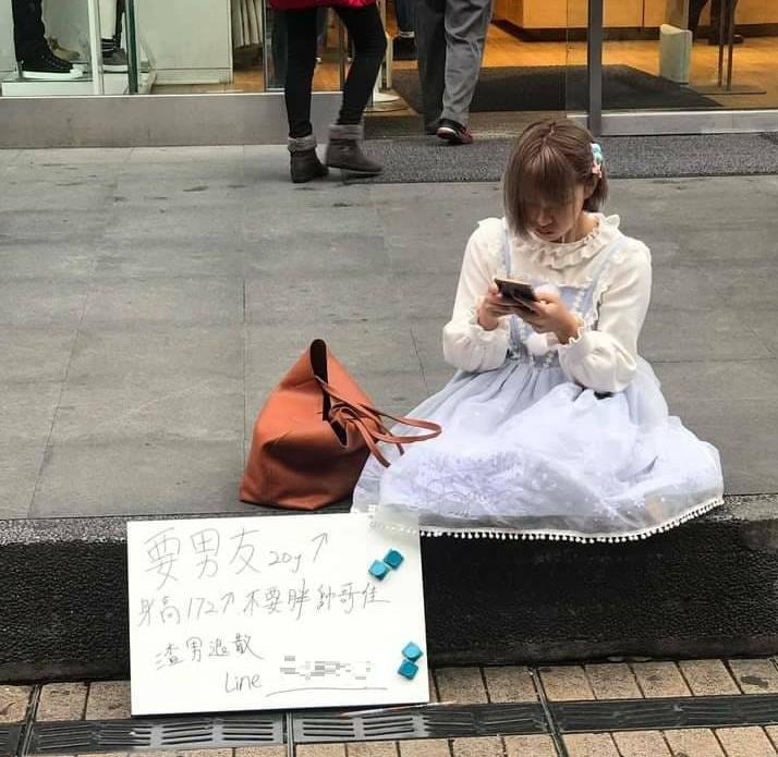 女子在西門町商圈公開徵男友。圖擷自facebook