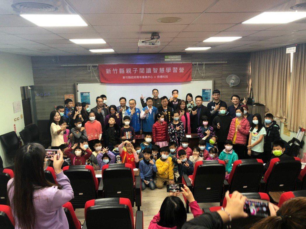新竹縣政府和依德科技攜手親子閱讀智慧學習營,活動非常熱烈,不少賓貴蒞臨參與。