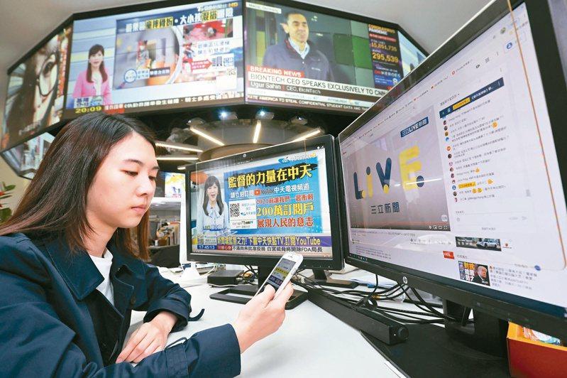 中天新聞台下架全面轉戰YouTube後,NCC針對「下一步將管制網路」提出澄清,但「數位通傳法」悄悄捲土重來。記者許正宏/攝影