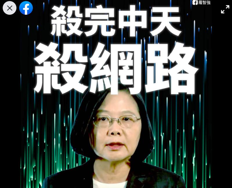羅智強今天在臉書表示,「殺完中天殺網路,蔡英文,妳瘋了嗎?」圖/擷取自羅智強臉書