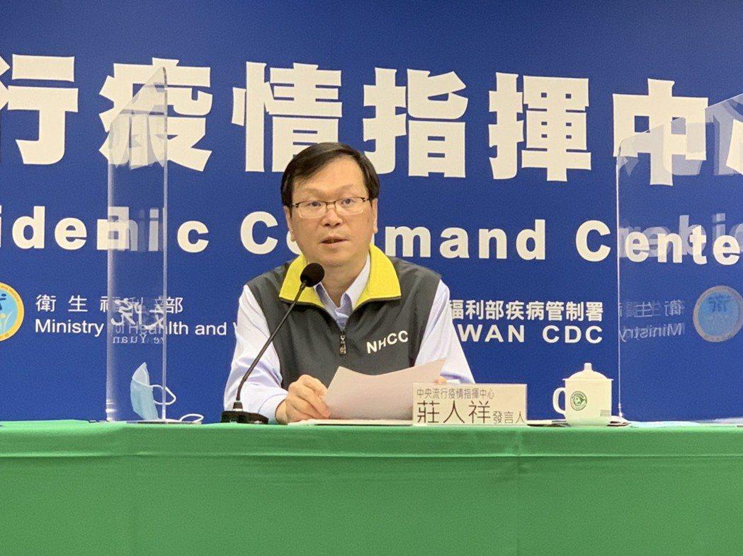 指揮中心將於下午2時舉行記者會,( http://epa.dha.tw )由發言人莊人祥對外說明。 報系資料照