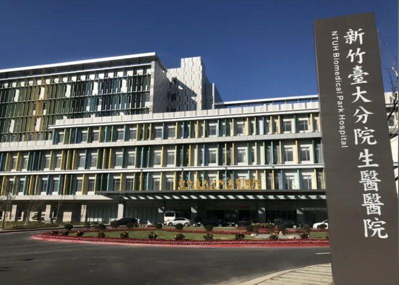 台大醫院新竹生醫園區分院營運滿周年。本報資料照片