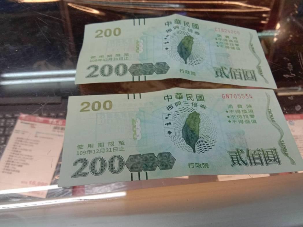 台中市石岡區傳出有人利用已兌付過的三倍券購物消費。圖/民眾提供