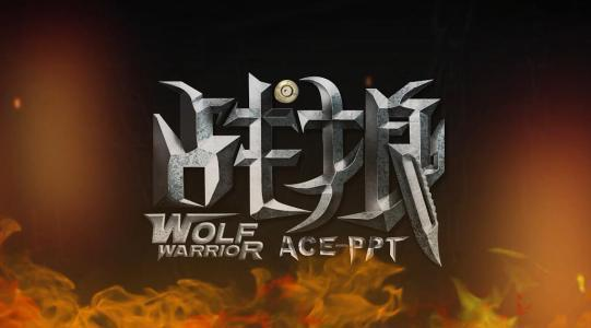「戰狼外交」最近成了大陸外交工作的代名詞。圖/取自百度