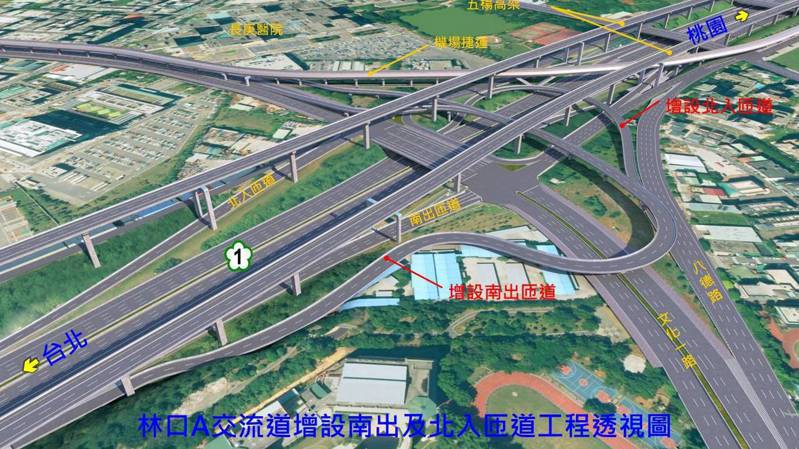 國道一號林口交流道壅塞問題長年難解,將增設立體匝道工程。圖/交通部提供