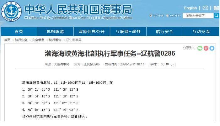中國大陸將在11日至18日於渤海海峽黃海北部執行軍演。圖翻攝自大連海事局公告