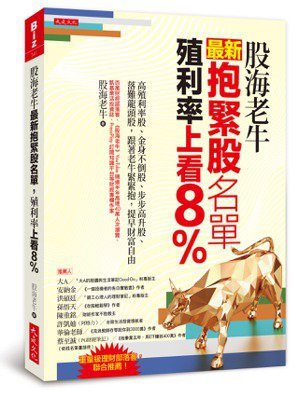 《股海老牛最新抱緊股名單,殖利率上看8%》書封。大是文化/提供