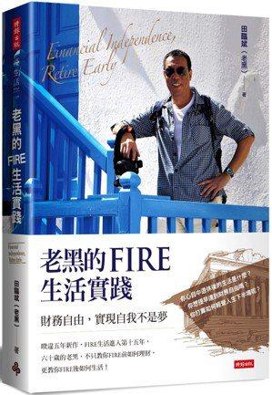 《老黑的FIRE生活實踐:財務自由,實現自我不是夢》 圖/時報出版提供