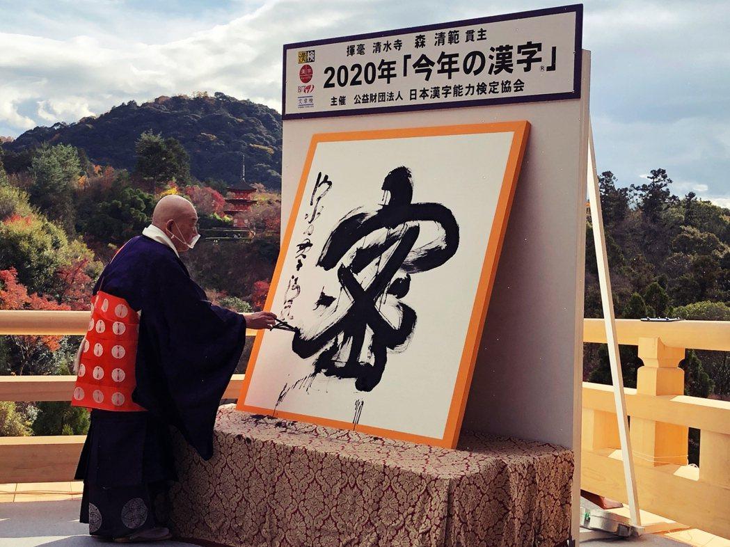 14日下午,日本年度漢字正式公開,全國票選結果最能代表今年的漢字是「密」實際上指...