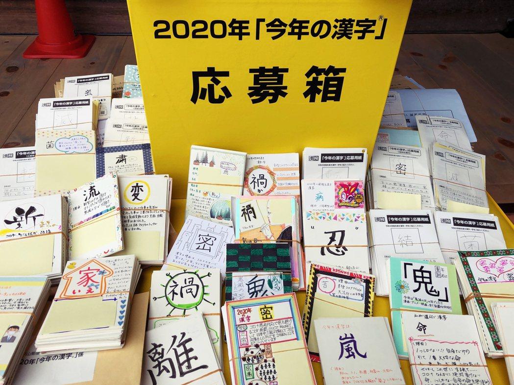 圖為今年的漢字徵集。 圖/日本漢字協會