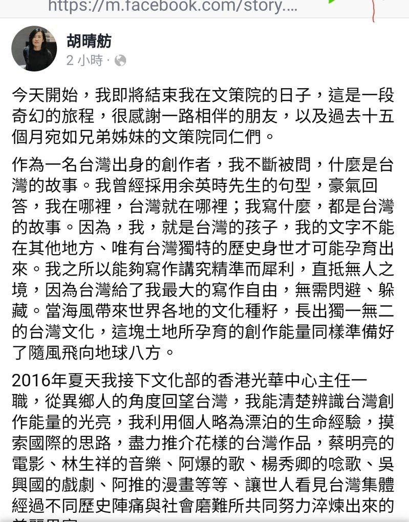 文策院院長胡晴舫臉書宣布離職。圖片取自臉書