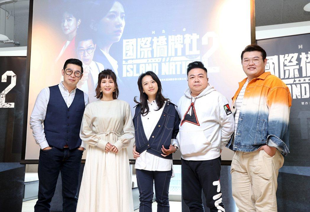 馬力歐(左起)、吳怡霈、范宸菲、董至成、簡建安出席「國際橋牌社2」卡司發布會。記...