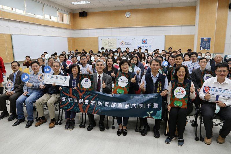 中市創業創新育苗資源共享平台12月14日在中興大學正式成立。圖/中興大學提供