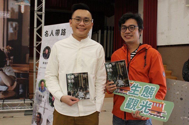 彰化旅遊達人邱明憲(右)撰寫「好嬉彰化」旅遊導覽手冊。記者林敬家/攝影