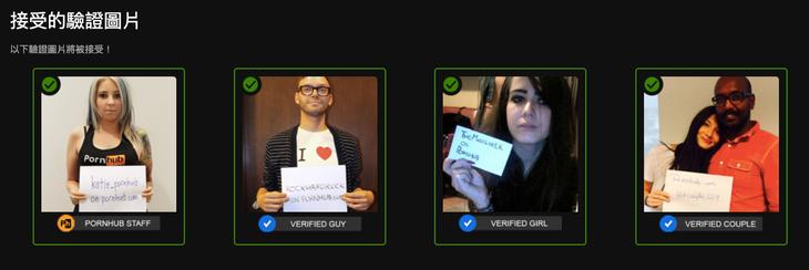 使用者現在得上傳舉著使用者帳號和 pornhub.com 字樣的自拍。Photo...