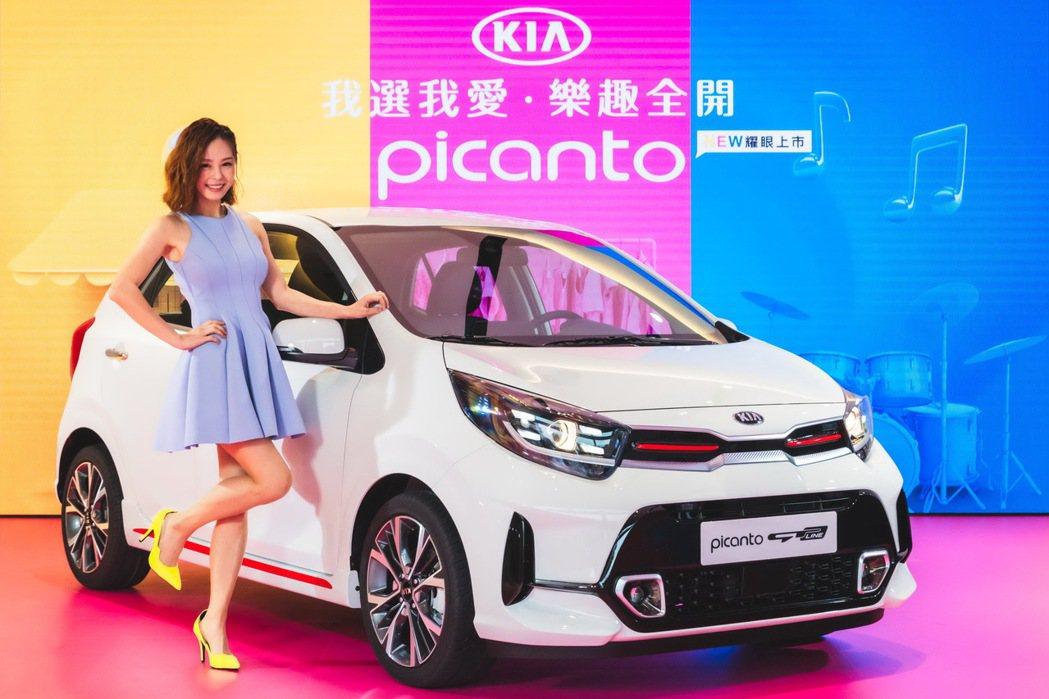 KIA最新世代All-new Picanto即日起以54.9萬起耀眼上市。 圖/...