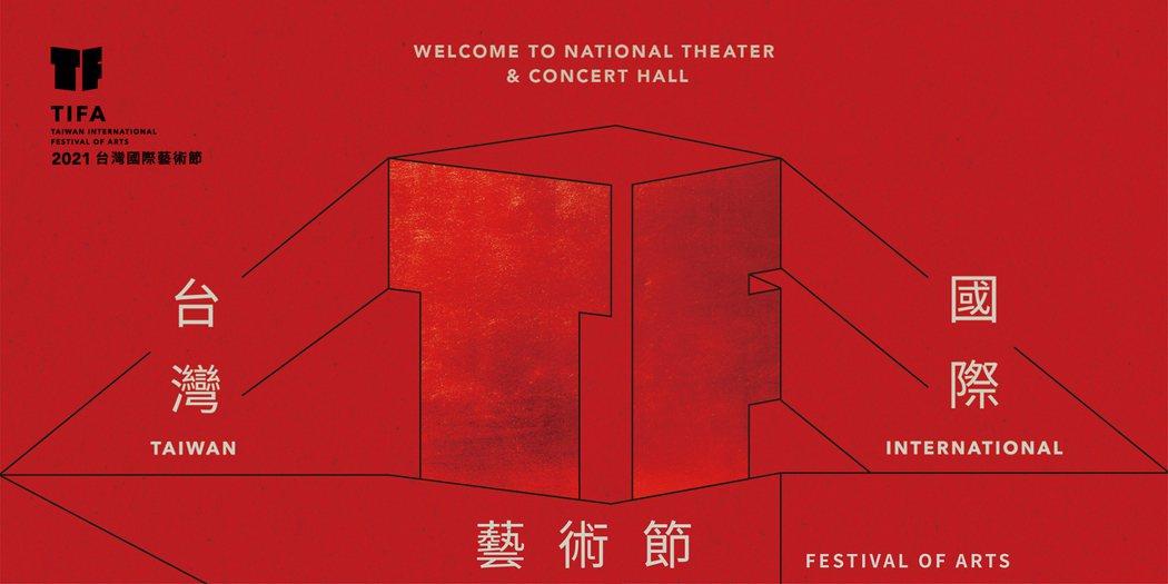 2021 TIFA 台灣國際藝術節主視覺。 圖/兩廳院提供