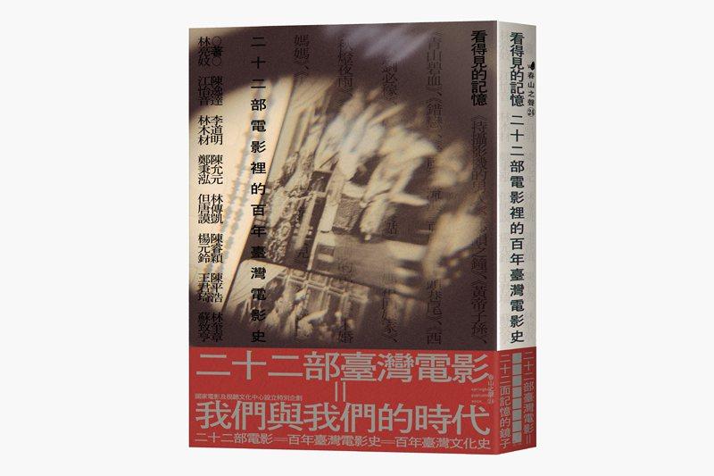 圖/春山出版提供