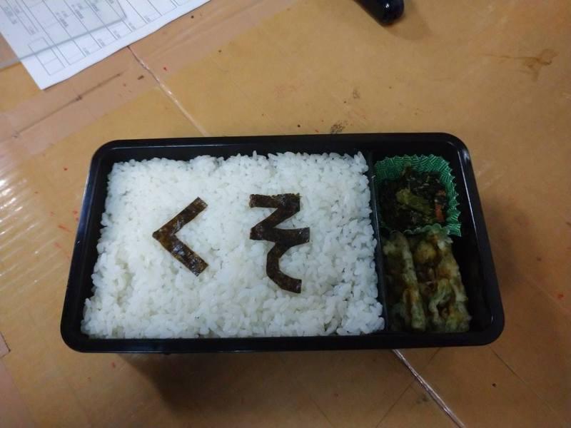 男网民打开饭盒后,发现内里空荡荡的只有白饭、配菜、以及用海苔写上的「可恶」两字。(twitter@JZX90Masaya)(photo:UDN)