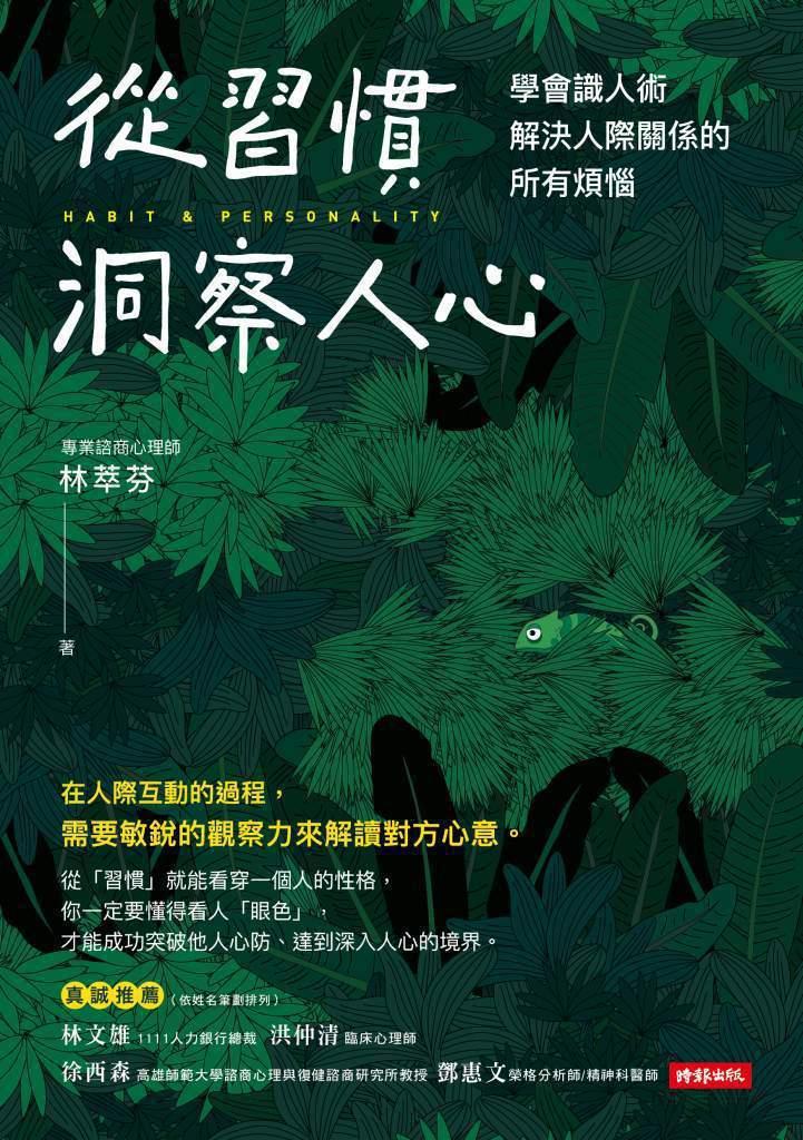 圖/儂儂提供 Source:時報出版