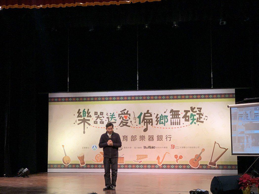 關懷偏鄉音樂教育,教育部長潘文忠呼籲支持樂器銀行。 蔡尚勳/攝影