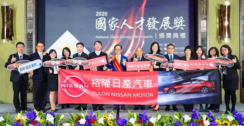 裕隆日產汽車股份有限公司以「塑造會增值的人才」創新策略,榮獲「2020國家人才發...