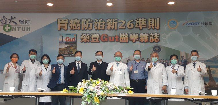 台大醫院今召開記者會,宣布台灣胃癌防治準則登上醫學雜誌封面。記者邱宜君/攝影