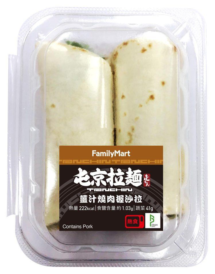 全家便利商店12月23日起推出屯京拉麵聯名「薑汁燒肉握沙拉」,售價55元。圖/全...