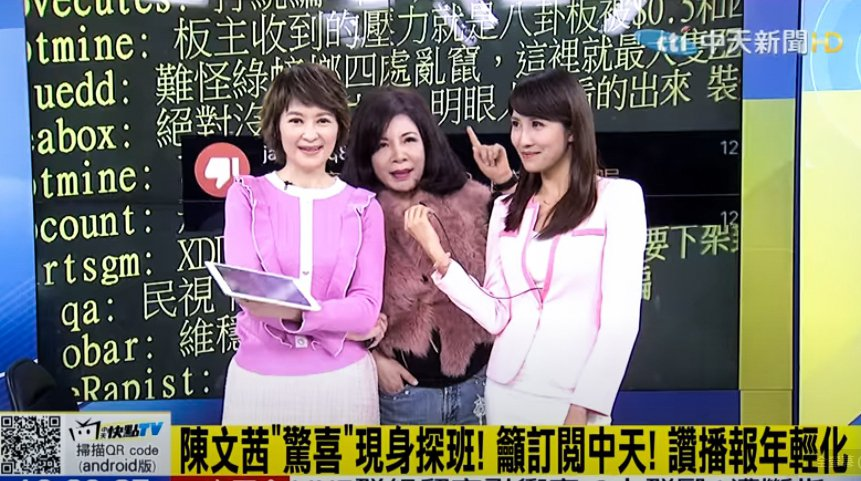 陳文茜(中)也回娘家,讓粉絲喜出望外。圖/中天提供